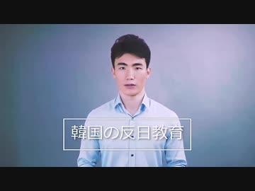 韓国人による反日教育の実態の説明