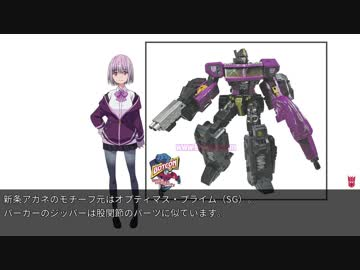 Transformers Elements of SSSS.GRIDMAN Part 1