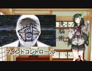 【VOICEROID劇場】東北ずん子のシリアルキラー講座 「エド・ゲイン」
