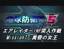 【地球防衛軍5】エアレイダーINF突入作戦 Part75【字幕】