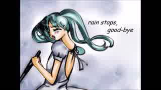 rain stops,good-bye【歌ってみた】【しゅ
