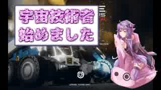【Space Engineers】宇宙技術者始めました その2【VOICEROID】