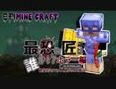 【日刊Minecraft】最恐の匠は誰かホラー編!?絶望的センス4人衆がカオス実況!#13...