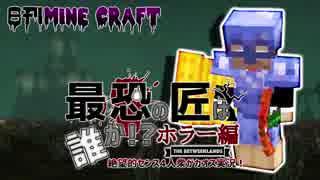 【日刊Minecraft】最恐の匠は誰かホラー編!?絶望的センス4人衆がカオス実況!#13【The Betweenlands】