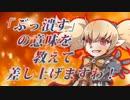 FF11 ランク⑥到達TaimuAtakkuPpoiII モ/戦60 8時間48分44秒 paato1