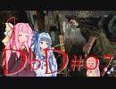 【Dead by Daylight】エンティティ葵とキラーな茜 #07【VOICEROID実況プレイ】