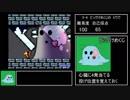 【ゆっくり解説】ヨッシーアイランドany% warpless RTA 1時間44分07秒 part9/12