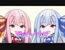 【VOICEROID劇場】琴葉姉妹式ポッキーデー