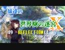 【世界樹の迷宮X】妹達の世界樹の迷宮X #9【VOICEROID実況】