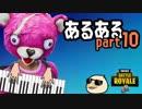 【Fortnite】あるある +α #10