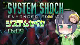 【SystemShock】システムセイカ0x09【VOIC