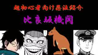 【シノビガミ番外編】超初心者向け忍法紹