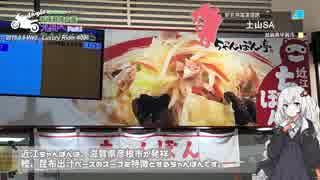 Luxury Rider 096 平成最後の夏~九州へ Part.1 愛知~大阪~別府編【紲星あかり車載】