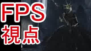 FPS視点で遊ぶダークソウル3 part16