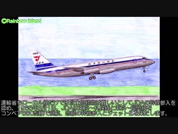 迷航空会社列伝「東急の空への夢」 第1話・第三の航空会社
