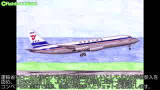 迷航空会社列伝「東急の空への夢」 第1話