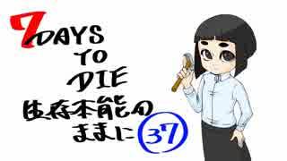 【7days to die】生存本能のままにα16.4【