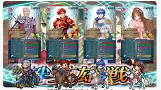 【FEH】英雄王とゆっくりゴリ押す【チキノ
