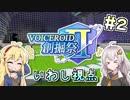 【Minecraft】VOICEROID創掘祭Ⅱ いわし視点 part2【あかり・マキ】