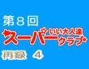 スーパーいい大人達クラブ 第8回(第7回) 再録 part4