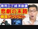 韓国の徴用工問題で経済危機!大統領が発表した恐怖の政策に日本と世界は驚愕!衝撃の理由と真相がヤバ過ぎる!海外の反応【KAZUMA Channel】