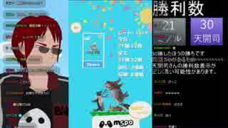 【どうぶつタワーバトル】天開司VSミノル【2窓】