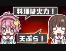 【CoCリプレイ】少女らぶらりと旅してクトゥルフ 第四話【渋...