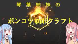 琴葉姉妹のポンコツロボクラフト【ボイロ