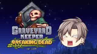 【Graveyard Keeper】タカハシの人体経済