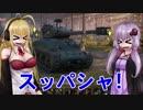 【WoT】結月ゆかりは戦車で強くなりたいPart20【VOICEROID実況】