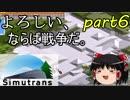【Simutrans】日本を乱開発して億万長者になるんだ Part6 【ゆっくり実況】