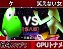 【第八回】64スマブラCPUトナメ実況【LOSERS側一回戦第三試合】