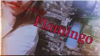 【cover】米津玄師【Flamingo】vo.琴-koto-