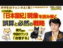 百田尚樹「日本国紀」現象を読み解く。誤算と必然の戦略(増刊号)|マスコミでは言えないこと#270