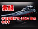 【素組プラモデル製作実況】宇宙戦艦ヤマト2202 銀河を作る