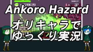 【Ankoro Hazard】 ラローは ずんだ 防衛隊長 【オリキャラでゆっくり実況】