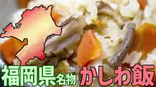 【福岡名物】かしわめしを作って食べよう!