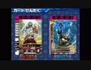 ホモと見るガンバライド ハイパーEXステージ(カードバトル大戦)