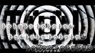 【ニコカラ】トゥール[[ Off vocal ]]