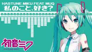 【MUQ】私のこと、好き? / 初音ミク