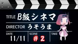 【うそうま卓#5】B級シネマ Chapter-2