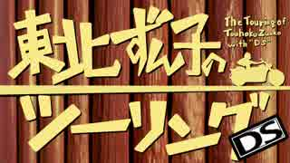 東北ずん子のツーリングDS part.2