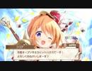 【ごちうさ参戦】きららファンタジア イベントストーリー1-4