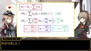 熊野と学ぶ解析力学08【正準変換】