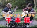 【ドイツ人と弾いてみた】千本桜・黒うさP