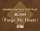 Shared†Fantasiaテストプレイ第二十八回前編『Forge My Heart』【TRPG】