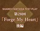 Shared†Fantasiaテストプレイ第二十八回後編『Forge My Heart』【TRPG】