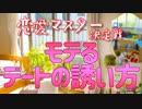モテるデートの誘い方 【恋愛マスター決定戦#3】