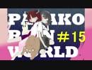 【RainWorld】ぱやこいんれいんわーるど#15