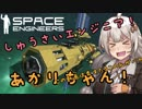 【SpaceEngineers】しゅうさいエンジニアあかりちゃん!PART7